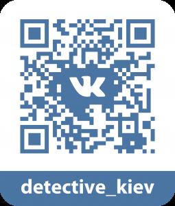 Стоимость услуги частного детектива (детективного агентства) в Киеве, Украине